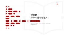 【细分行业】学校教育培训行业PPT模板