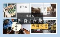 【合集·杂画疯】日式画册合集4套