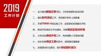 【总结报告】红黑年终总结简约大气示例7