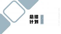 【商务】清新极简工作通用模板78