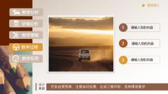 【汽修类说课类课件6】路在远方示例6