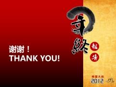 全手工,可修改中国风牛皮纸年终报告模板—(标屏版)示例7