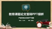 【答辩神器】教育课题论文答辩PPT模板