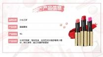 【妆点美丽】化妆品彩妆类免费模板示例5