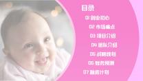 【专业级】母婴 幼儿教育 项目 商业计划书示例3