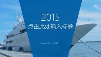 蓝色大气可视化年终总结商务演示多用模版01