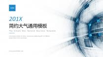 【科技之光-01】简约大气工作总结模板-蓝色