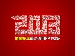 2013抽象蛇年简洁通用PPT模板
