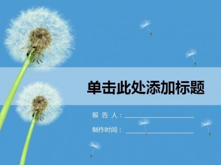 【小清新ppt模板】-pptstore