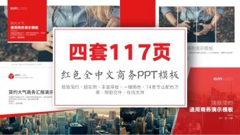 【合集】全中文简约商务模板(四套117页)
