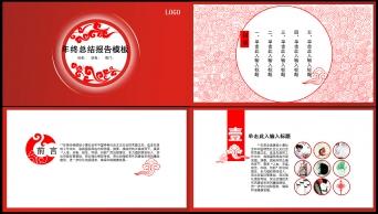 时尚中国风年终总结报告模板