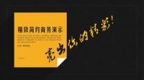 高端商务展览展示企业推介活动策划工作汇报PPT