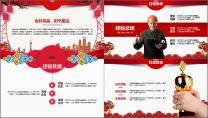 跨越2019红色喜庆年终颁奖盛典工作总结PPT示例5