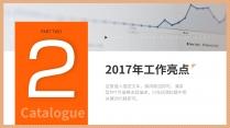 【精致视觉16】橙色大气激情醒目年终总结工作汇报示例5