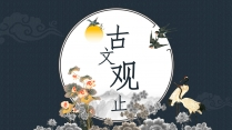 【中式古典】墨兰色花鸟中国风传统模板 04
