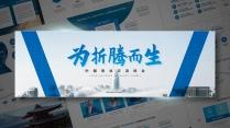 【高端商务】战略商务大气展会年会发布会模板