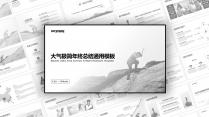 黑白极简大气可视化通用汇报模板03( 附教程)