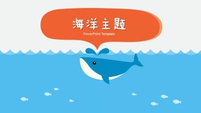 【海洋主题卡通ppt模板】-pptstore