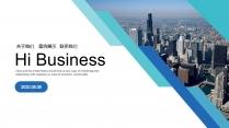 【商务大咖】简约企业公司品牌推广工作PPT(七)