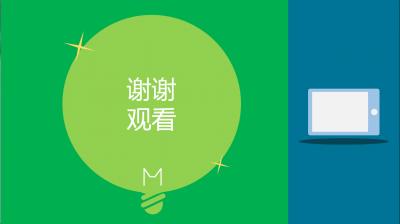 【蓝绿对比式动态ppt模板】-pptstore