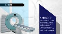 医疗行业 医疗技术介绍 模板 PPT示例6