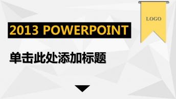 精彩实用汇报PPT模板【精P,速来5】