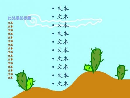 【多彩簡筆畫童趣通用模版ppt模板】-pptstore