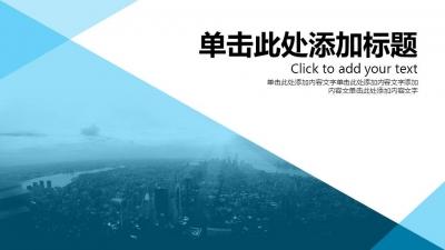 大气通用【企业文化】【商务提案】ppt模板1