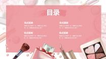 【妆点美丽】化妆品彩妆类免费模板示例3