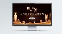【璀璨中国】大气黑金企业公司品牌发布PPT