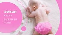 【专业级】母婴 幼儿教育 项目 商业计划书