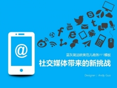 社交媒体-大气稳重简洁蓝灰色欧美范儿商务PPT模板