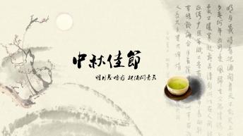 中秋佳节 中国风