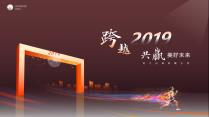 【动画】炫彩流火奔跑跨年总结模板示例2