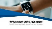 蓝色大气年终总结商务演示通用模版01(附教程)