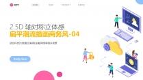 【潮流商务04】2.5D 立体感潮流插画商务扁平风