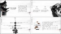 中国风古典唯美水墨山水工作总结PPT示例6