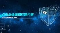 蓝色金融科技信息安全PPT模板