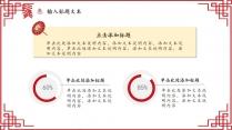 中国风简洁通用PPT模板示例6