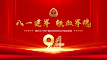 建军94周年军队党政党课国防教育PPT