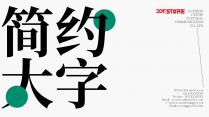 PPT模板 壁画顺序点横竖撇捺绿色圆点风格个性演示