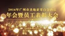 【动态光斑】企业年终年会+表彰颁奖+庆典盛典晚会