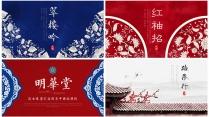 【古风系列】复古中国风古典PPT模板(4套合集)