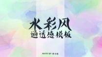【水彩年代】系列之藍海迷情