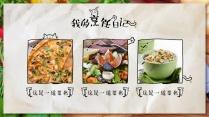 我的烹饪日记——手绘风格美食餐饮类PPT模板示例3