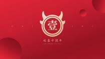 【极简国潮】欢喜年之新年元旦春节年会#神奇动画示例5