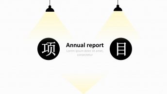 商务汇报年度总结模板09_创意极简风_皮克斯的台灯