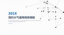 【清新点线-03】简约大气通用商务报告模板-蓝色
