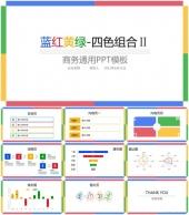 蓝红黄绿四色组合之二 商务通用PPT示例2