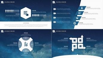 【动态】IOS风格超实用大气简约图形化商务报告14示例7